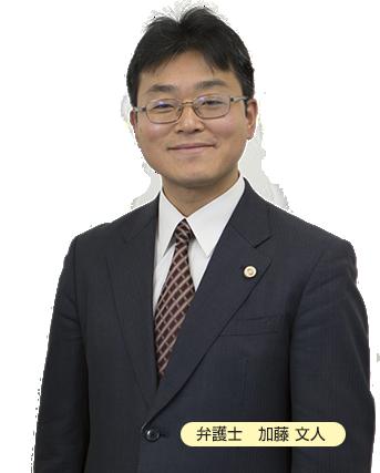 弁護士 加藤 文人